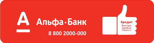 Альфа-Банк: вход в личный кабинет, регистрация в интернет банке